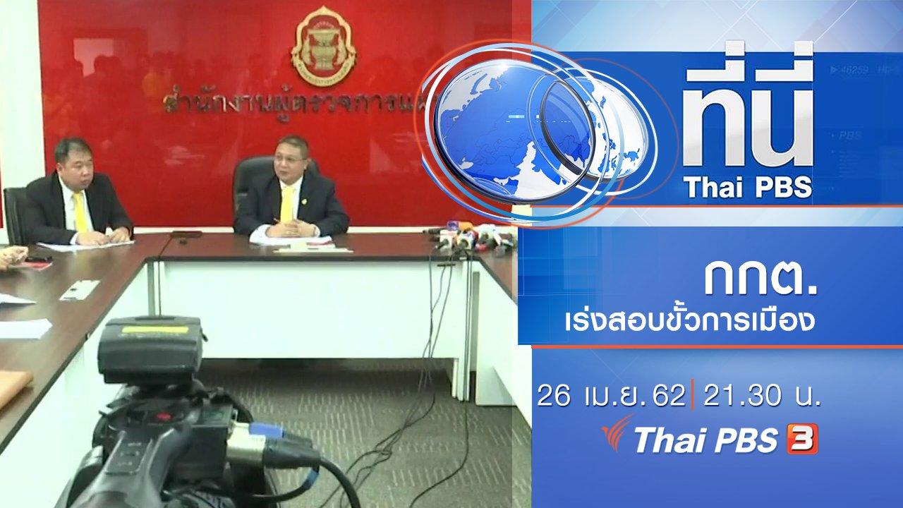 ที่นี่ Thai PBS - ประเด็นข่าว (26 เม.ย. 62)