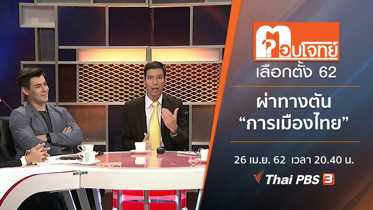 """ตอบโจทย์เลือกตั้ง 62 - ผ่าทางตัน """"การเมืองไทย"""""""