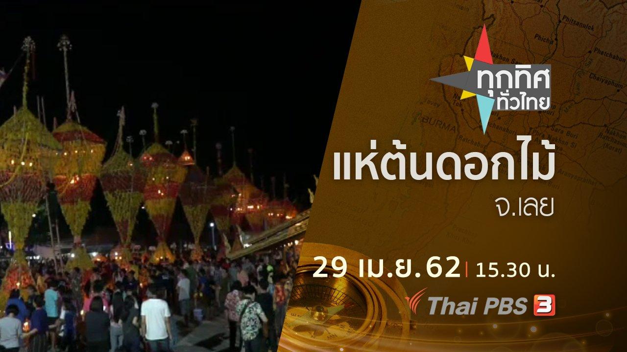 ทุกทิศทั่วไทย - ประเด็นข่าว (29 เม.ย. 62)