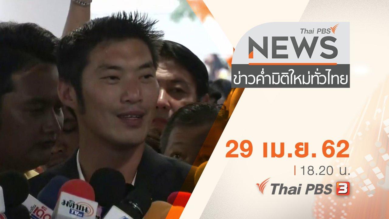 ข่าวค่ำ มิติใหม่ทั่วไทย - ประเด็นข่าว (30 เม.ย. 62)