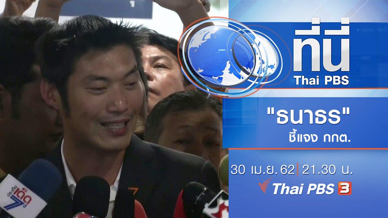 ที่นี่ Thai PBS - ประเด็นข่าว (30 เม.ย. 62)