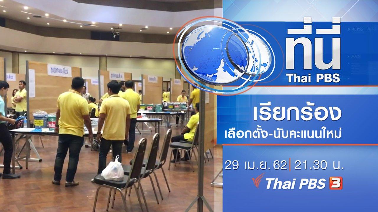 ที่นี่ Thai PBS - ประเด็นข่าว (29 เม.ย. 62)