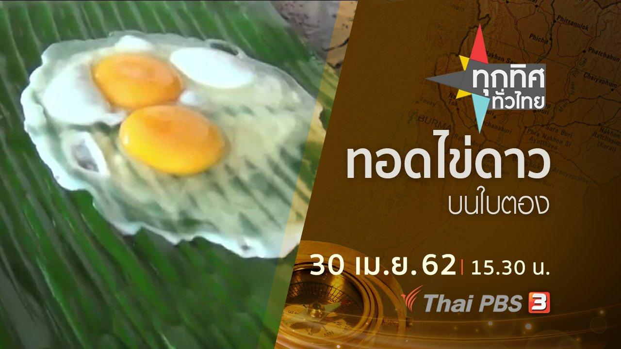 ทุกทิศทั่วไทย - ประเด็นข่าว (30 เม.ย. 62)