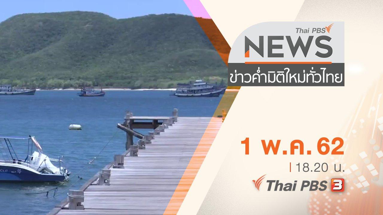 ข่าวค่ำ มิติใหม่ทั่วไทย - ประเด็นข่าว (1 พ.ค. 62)