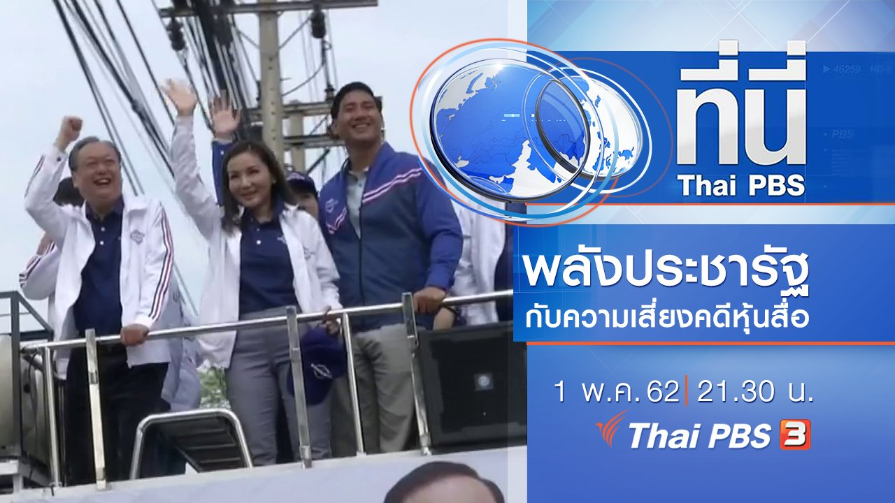 ที่นี่ Thai PBS - ประเด็นข่าว (1 พ.ค. 62)