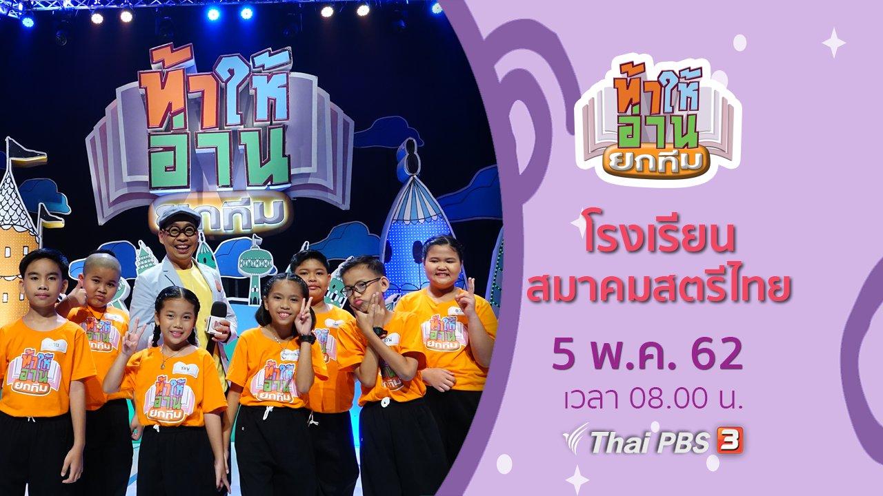 ท้าให้อ่าน ยกทีม - โรงเรียนสมาคมสตรีไทย