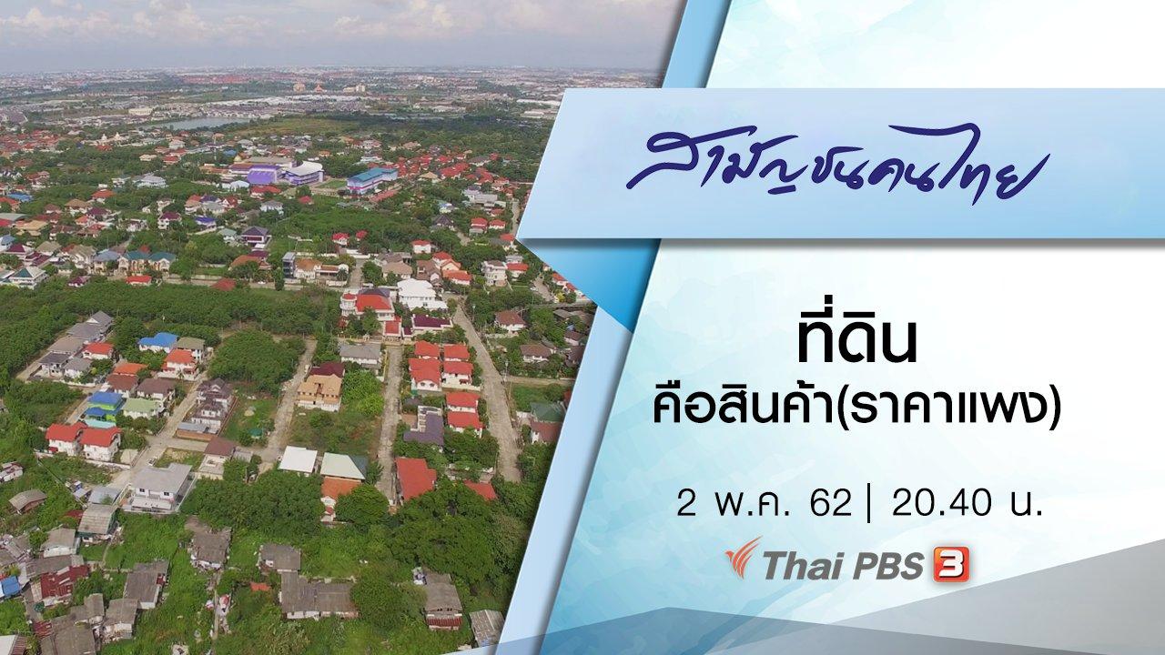 สามัญชนคนไทย - ที่ดินคือสินค้า(ราคาแพง)