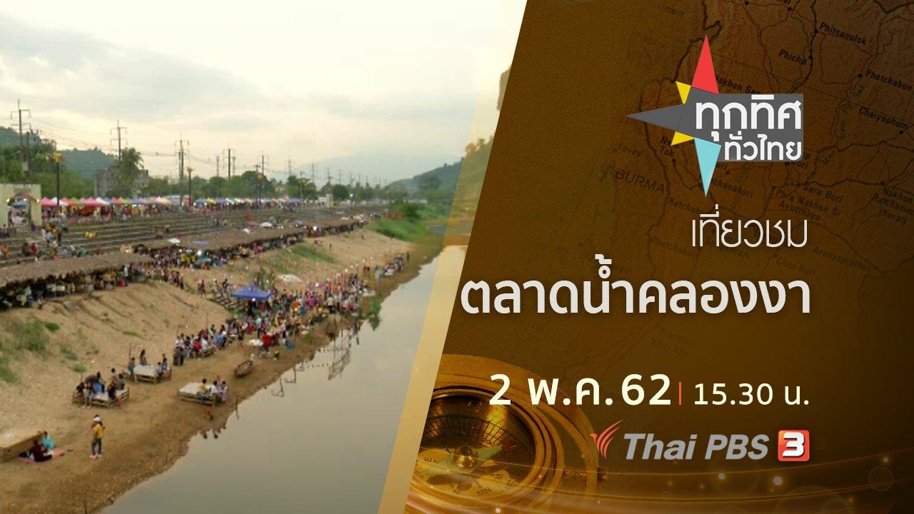 ทุกทิศทั่วไทย - ประเด็นข่าว (2 พ.ค. 62)