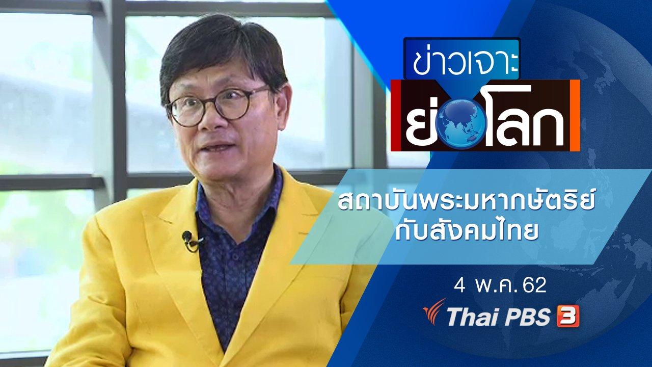 ข่าวเจาะย่อโลก - สถาบันพระมหากษัตริย์กับสังคมไทย