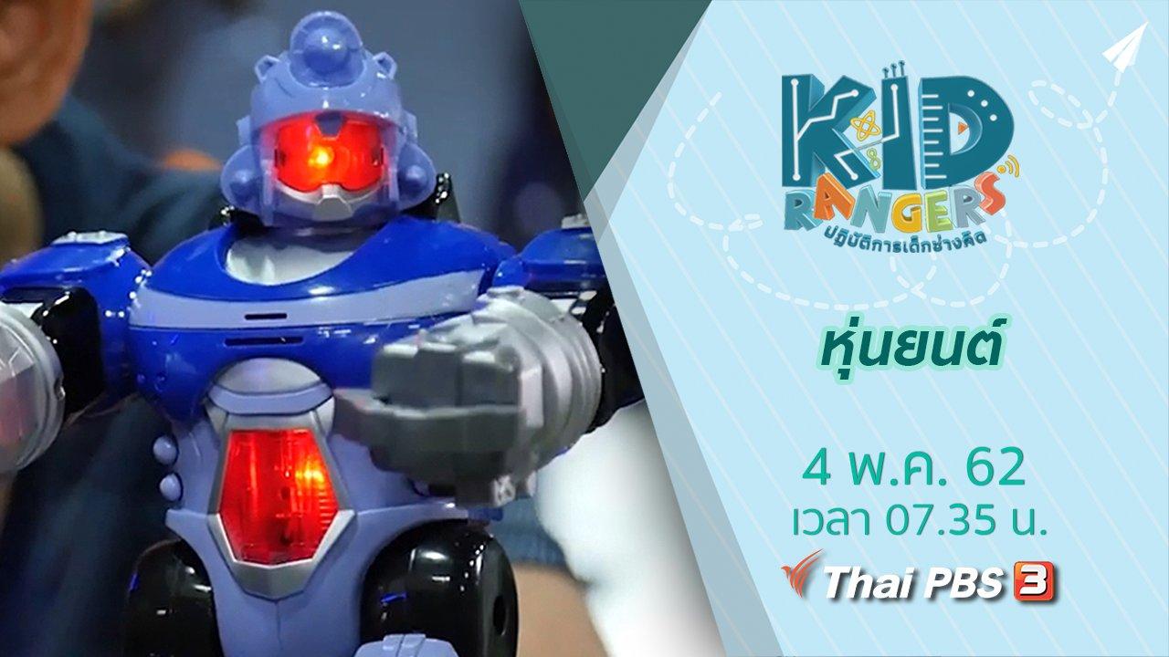 Kid Rangers ปฏิบัติการเด็กช่างคิด - หุ่นยนต์
