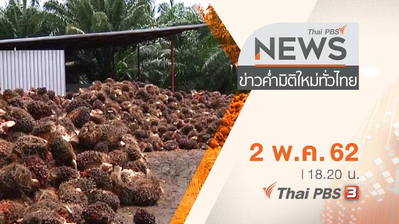 ข่าวค่ำ มิติใหม่ทั่วไทย - ประเด็นข่าว (2 พ.ค. 62)