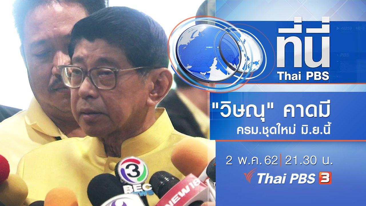 ที่นี่ Thai PBS - ประเด็นข่าว (2 พ.ค. 62)