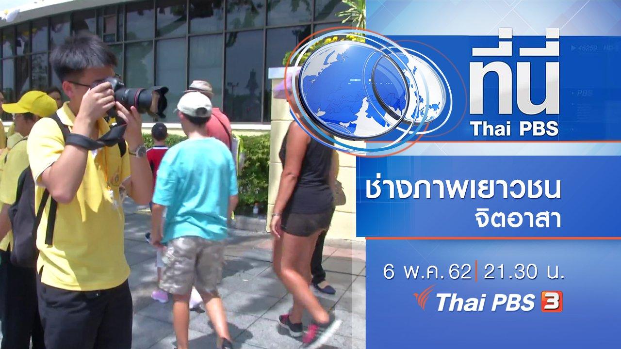 ที่นี่ Thai PBS - ประเด็นข่าว (6 พ.ค. 62)