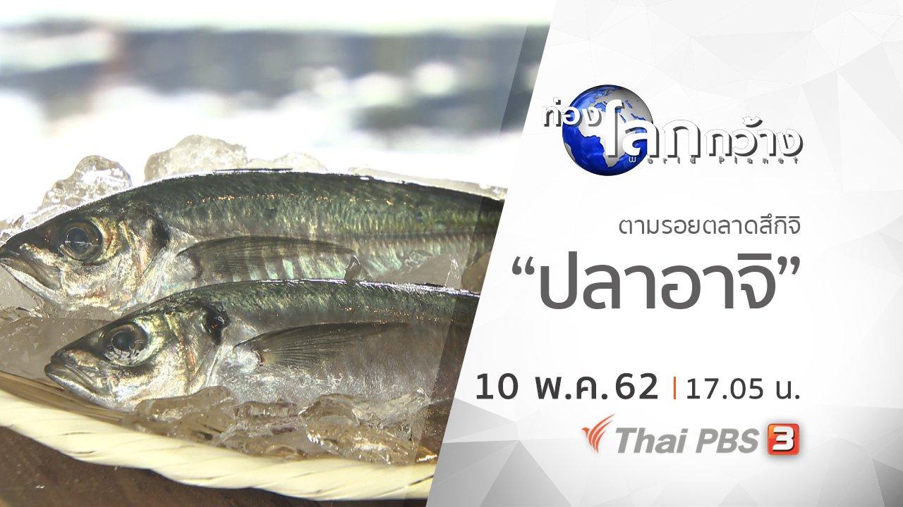 ท่องโลกกว้าง - ตามรอยตลาดสึกิจิ ตอน  ปลาอาจิ