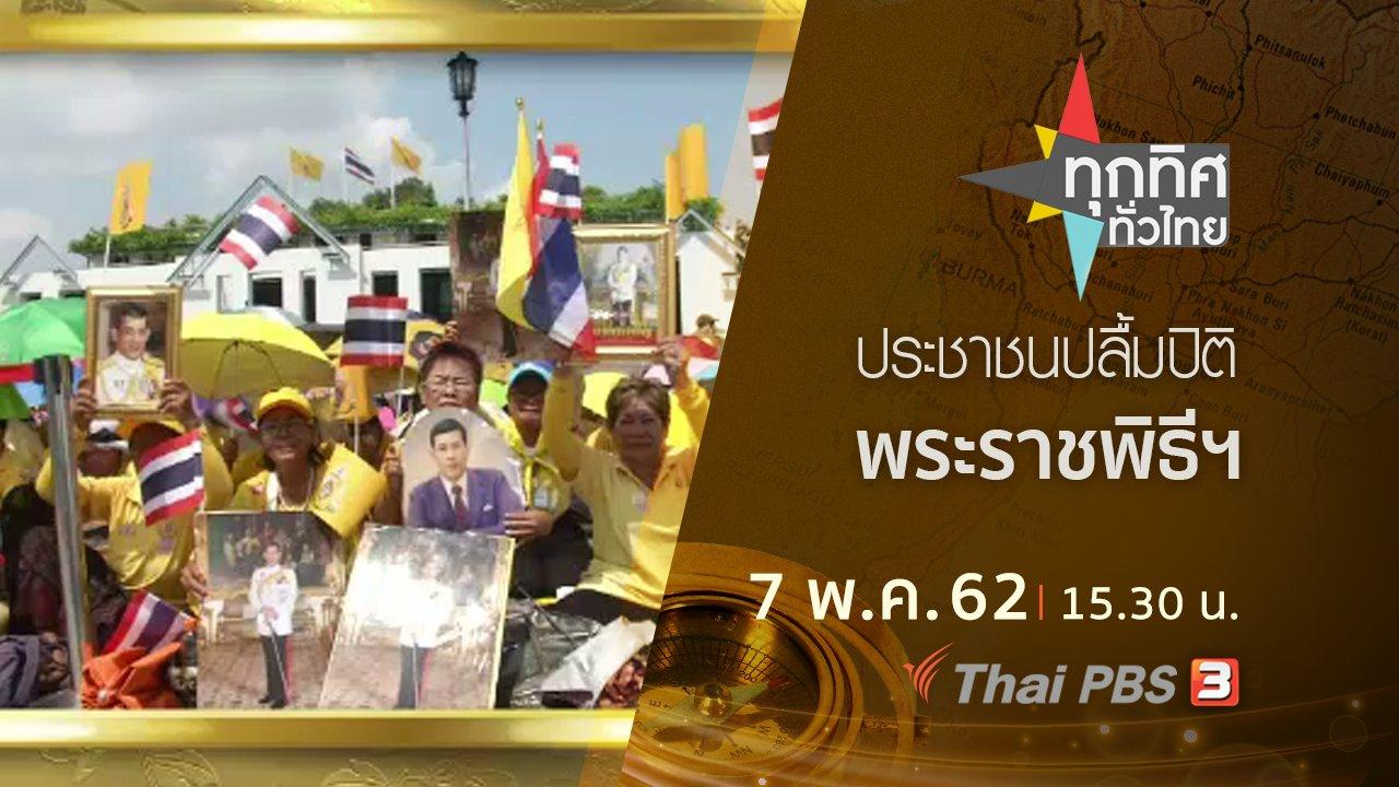 ทุกทิศทั่วไทย - ประเด็นข่าว (7 พ.ค. 62)