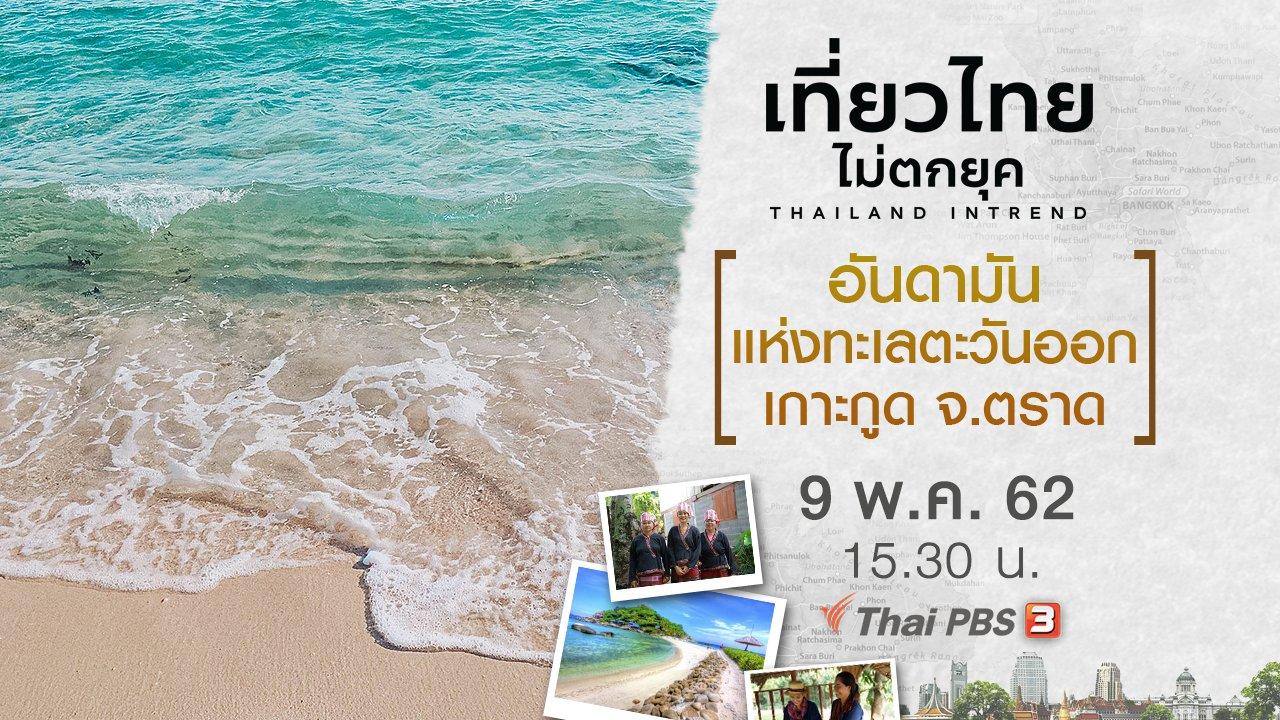 เที่ยวไทยไม่ตกยุค - อันดามันแห่งทะเลตะวันออก เกาะกูด จ.ตราด