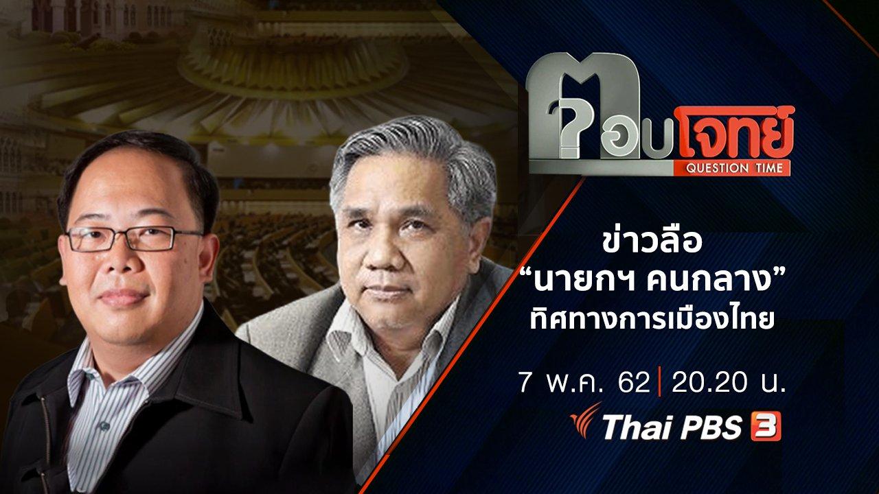 """ตอบโจทย์ - ข่าวลือ """"นายกฯ คนกลาง"""" ทิศทางการเมืองไทย"""