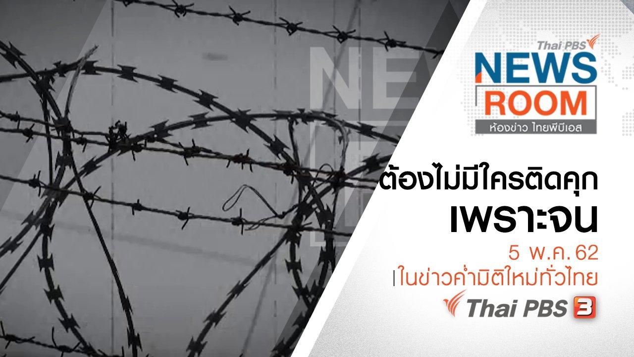 ห้องข่าว ไทยพีบีเอส NEWSROOM - ต้องไม่มีใครติดคุกเพราะจน