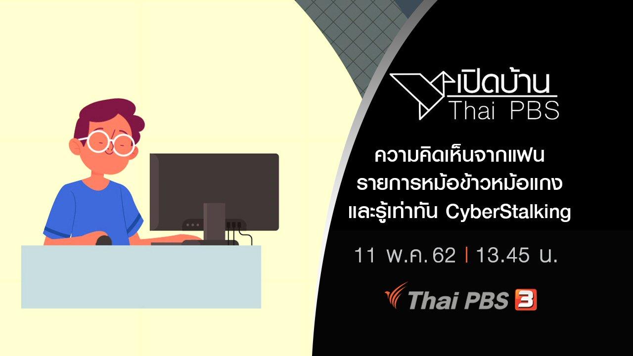 เปิดบ้าน Thai PBS - ความคิดเห็นจากแฟนรายการหม้อข้าวหม้อแกง และรู้เท่าทัน CyberStalking