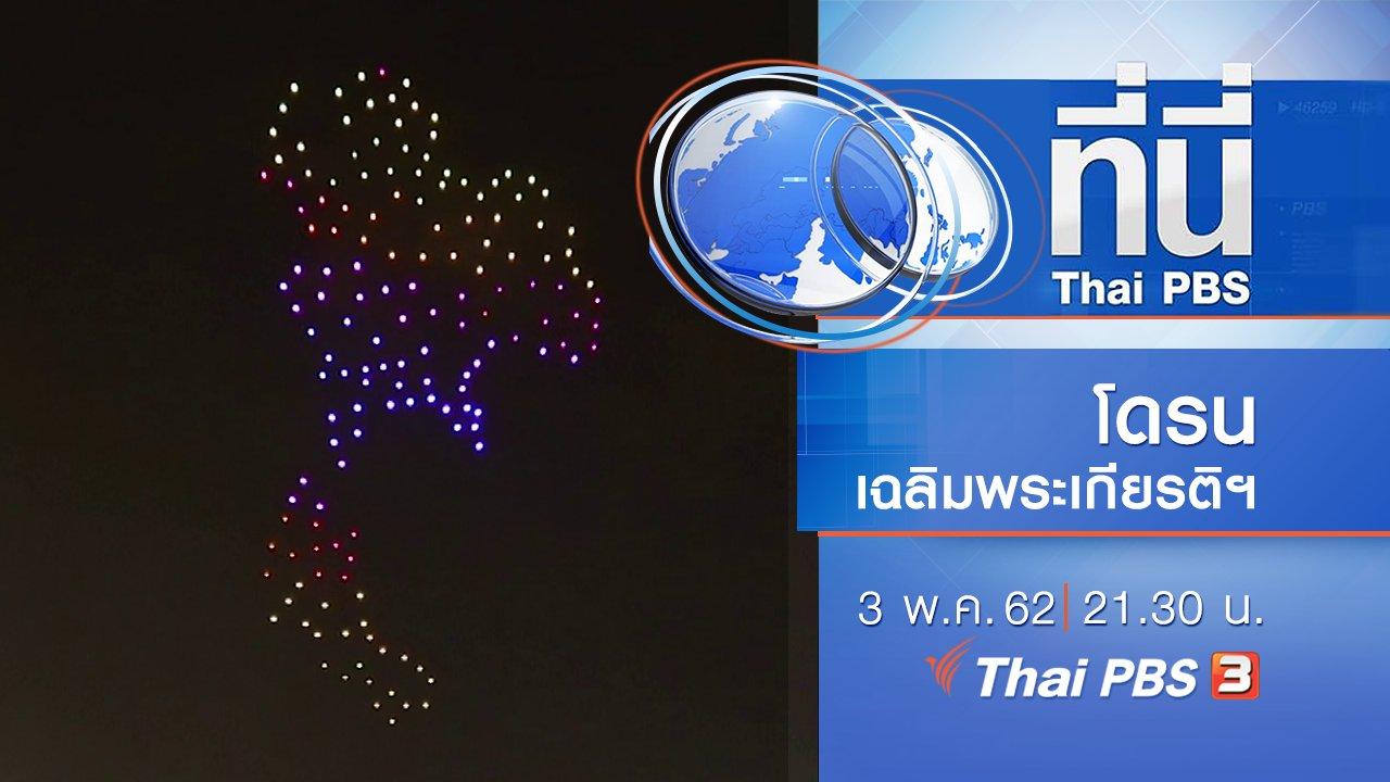 ที่นี่ Thai PBS - ประเด็นข่าว (3 พ.ค. 62)