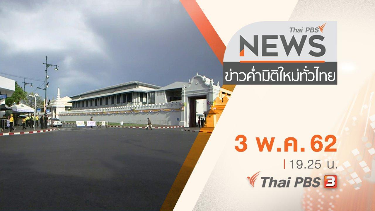ข่าวค่ำ มิติใหม่ทั่วไทย - ประเด็นข่าว (3 พ.ค. 62)