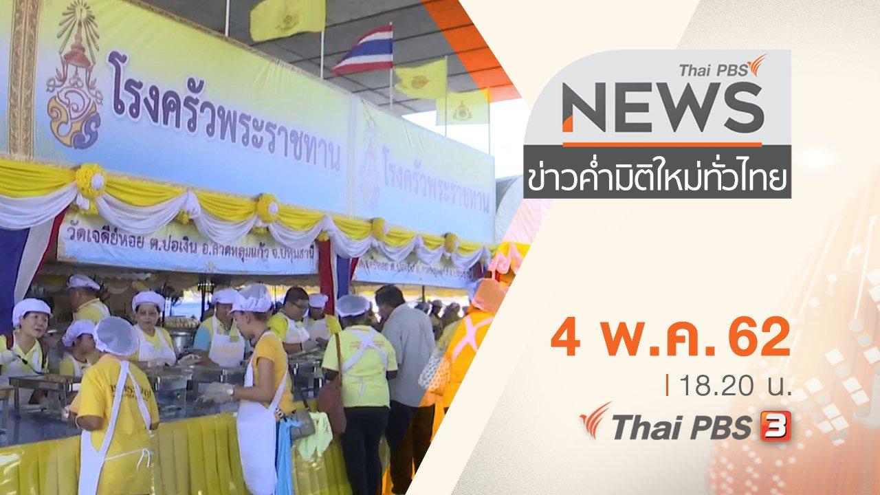 ข่าวค่ำ มิติใหม่ทั่วไทย - ประเด็นข่าว (4 พ.ค. 62)