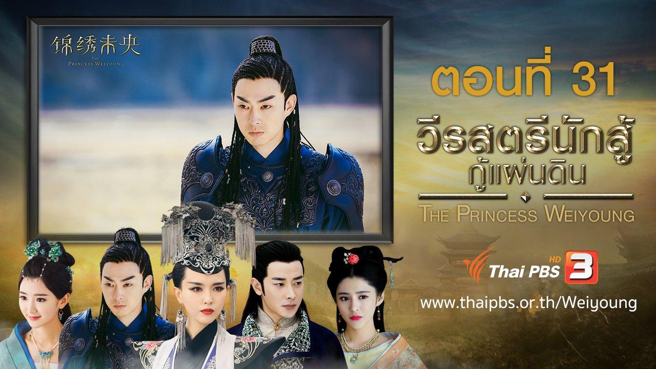 ซีรีส์จีน วีรสตรีนักสู้กู้แผ่นดิน - The Princess Weiyoung : ตอนที่ 31