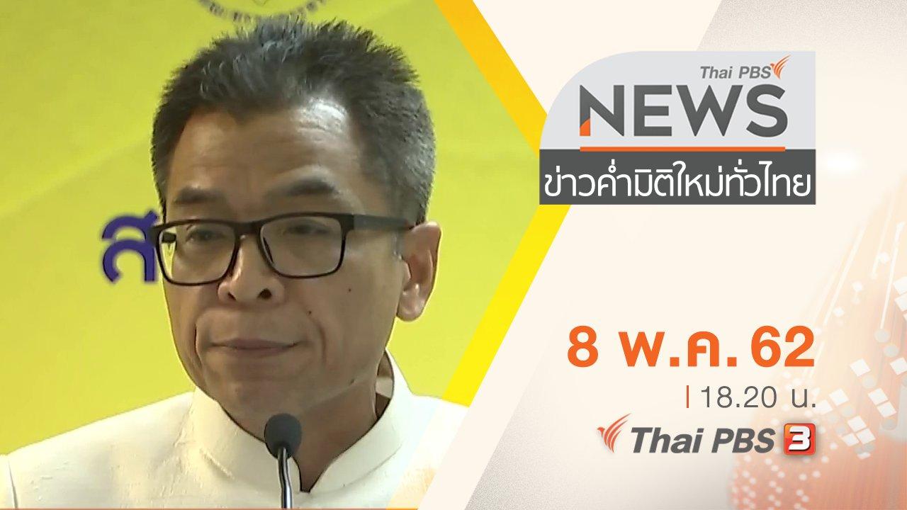 ข่าวค่ำ มิติใหม่ทั่วไทย - ประเด็นข่าว (8 พ.ค. 62)