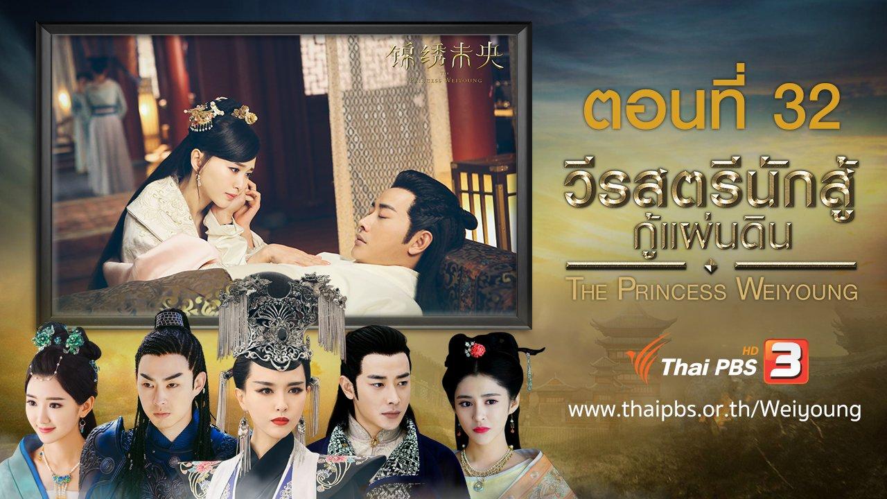 ซีรีส์จีน วีรสตรีนักสู้กู้แผ่นดิน - The Princess Weiyoung : ตอนที่ 32