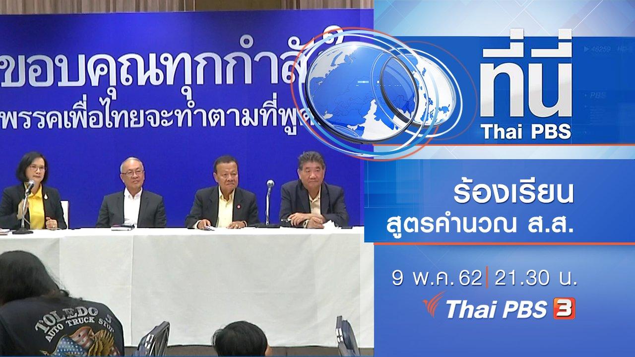 ที่นี่ Thai PBS - ประเด็นข่าว (9 พ.ค. 62)