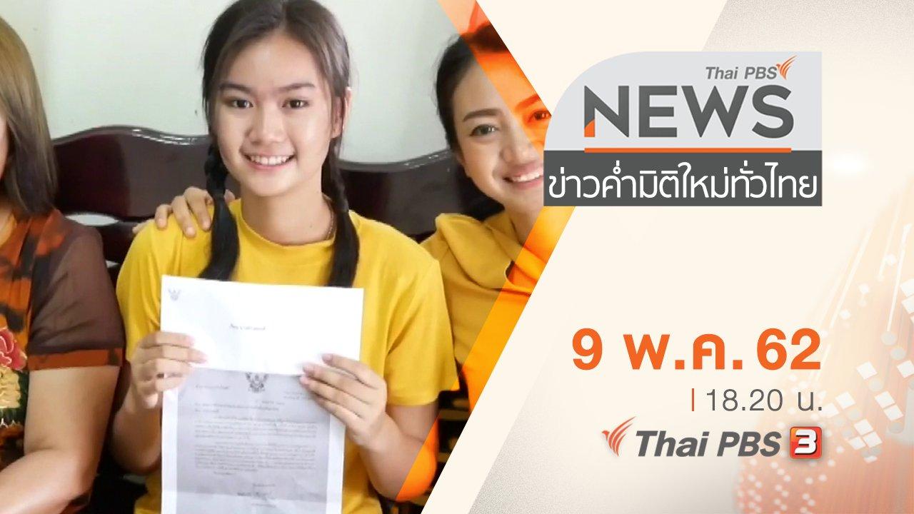 ข่าวค่ำ มิติใหม่ทั่วไทย - ประเด็นข่าว (9 พ.ค. 62)