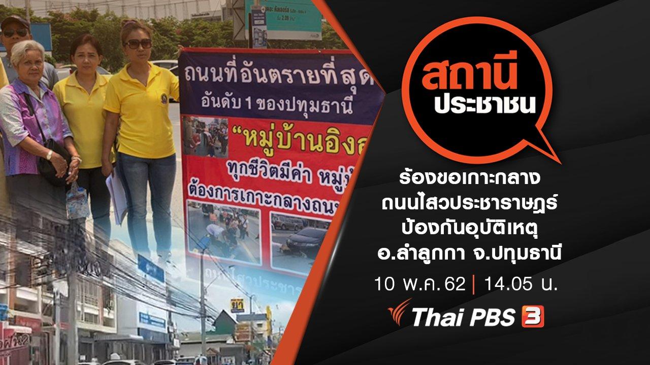 สถานีประชาชน - ร้องขอเกาะกลางถนนไสวประชาราษฎร์ ป้องกันอุบัติเหตุ อ.ลำลูกกา จ.ปทุมธานี
