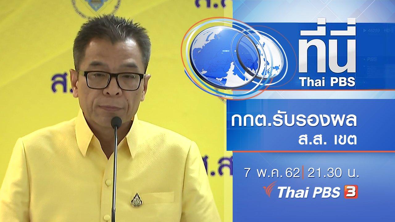 ที่นี่ Thai PBS - ประเด็นข่าว (7 พ.ค. 62)