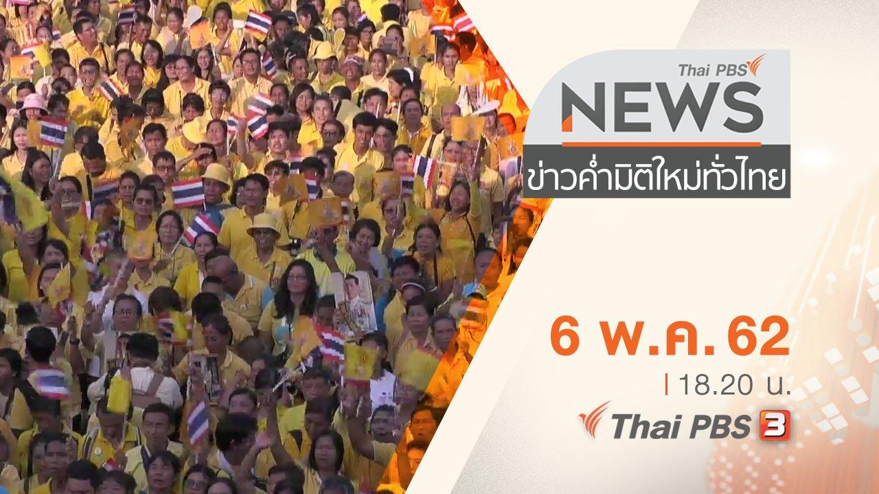 ข่าวค่ำ มิติใหม่ทั่วไทย - ประเด็นข่าว (6 พ.ค. 62)