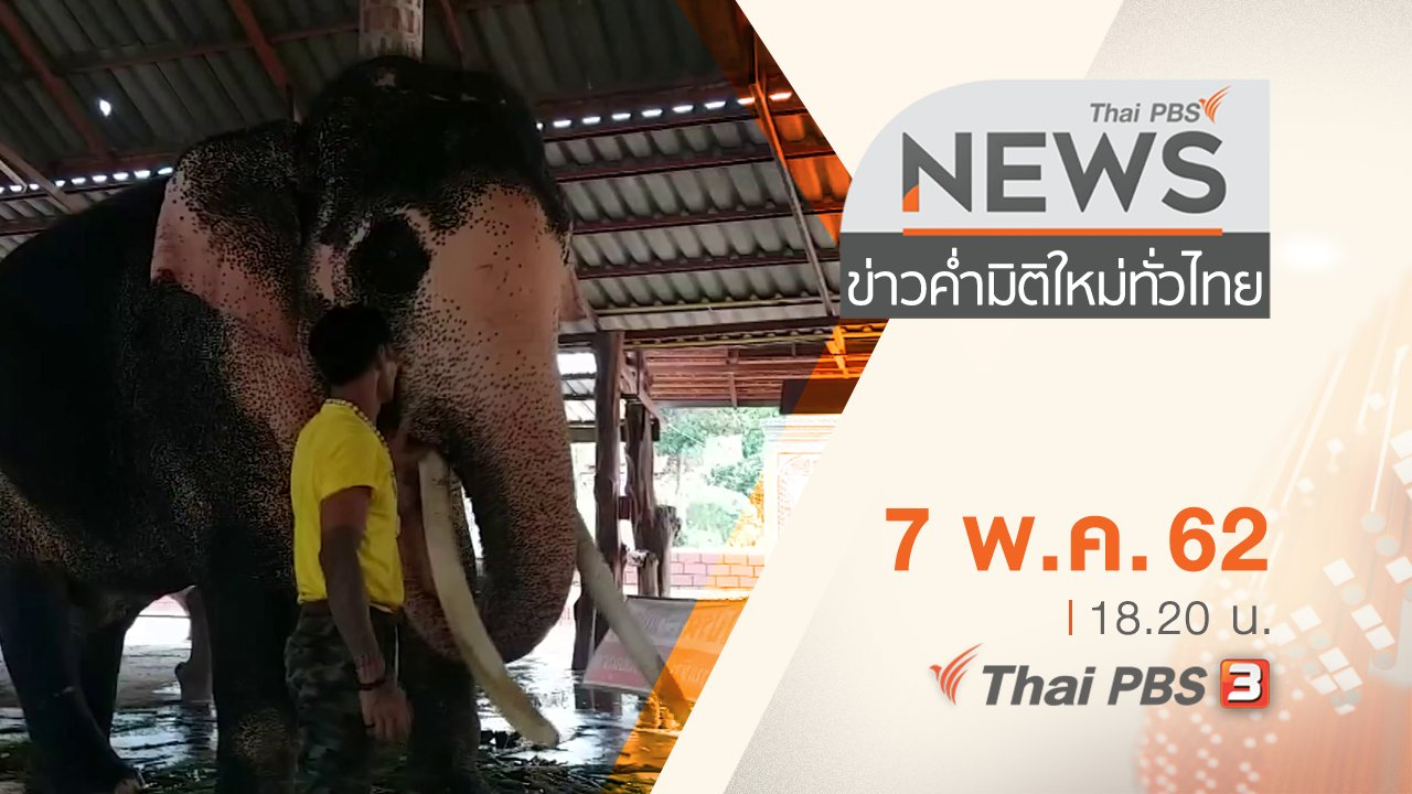 ข่าวค่ำ มิติใหม่ทั่วไทย - ประเด็นข่าว (7 พ.ค. 62)