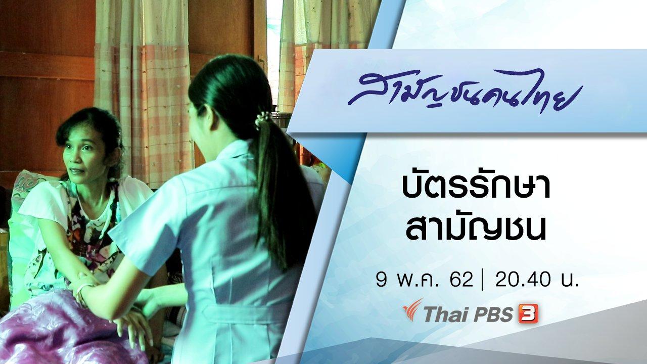 สามัญชนคนไทย - บัตรรักษา สามัญชน