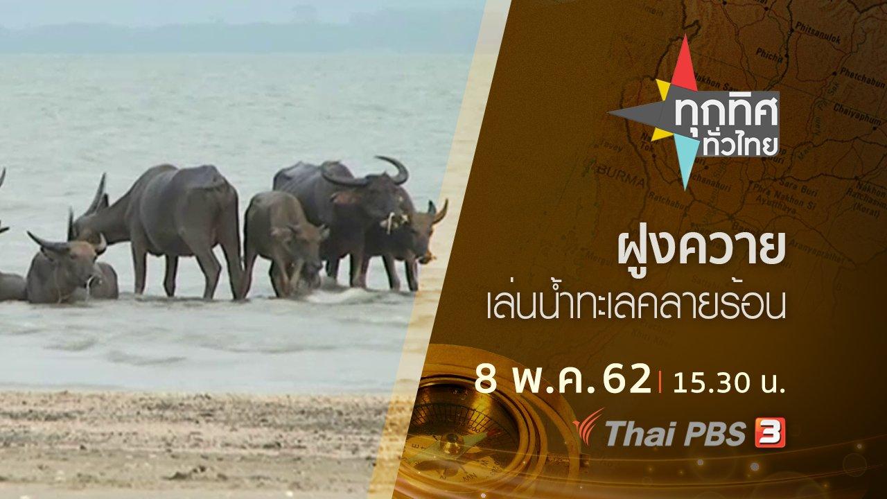 ทุกทิศทั่วไทย - ประเด็นข่าว (8 พ.ค. 62)