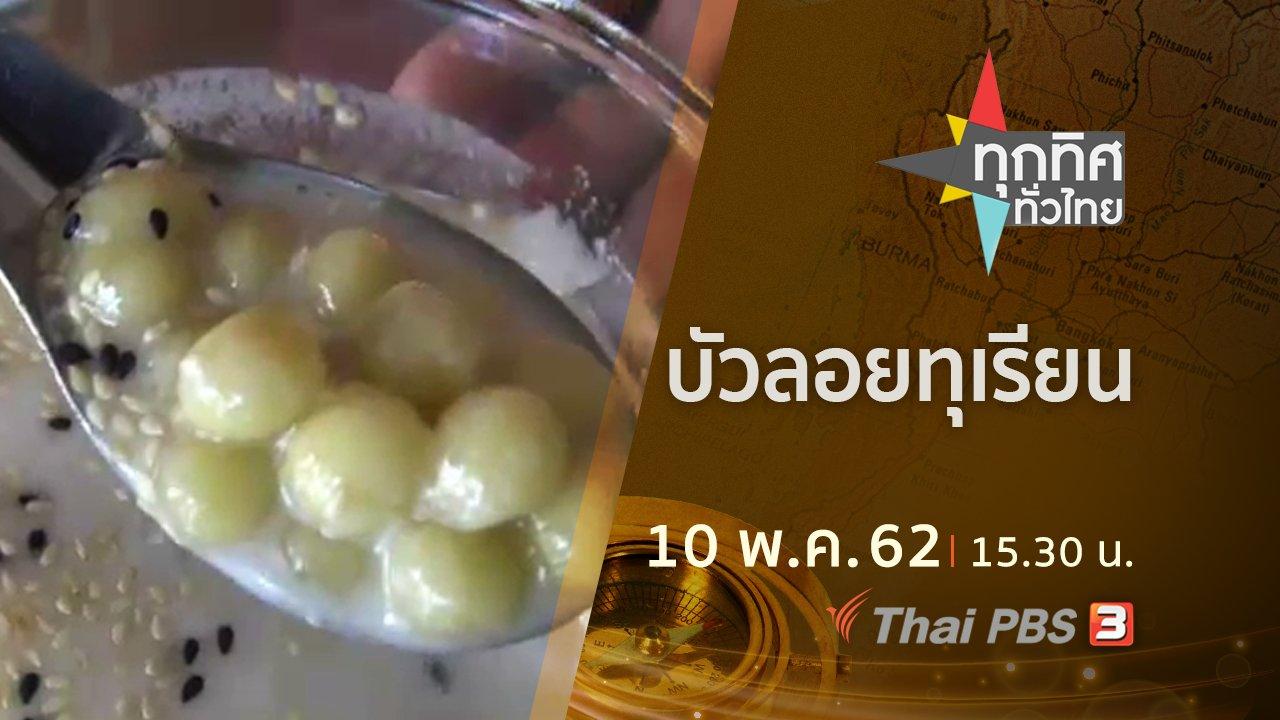 ทุกทิศทั่วไทย - ประเด็นข่าว (10 พ.ค. 62)
