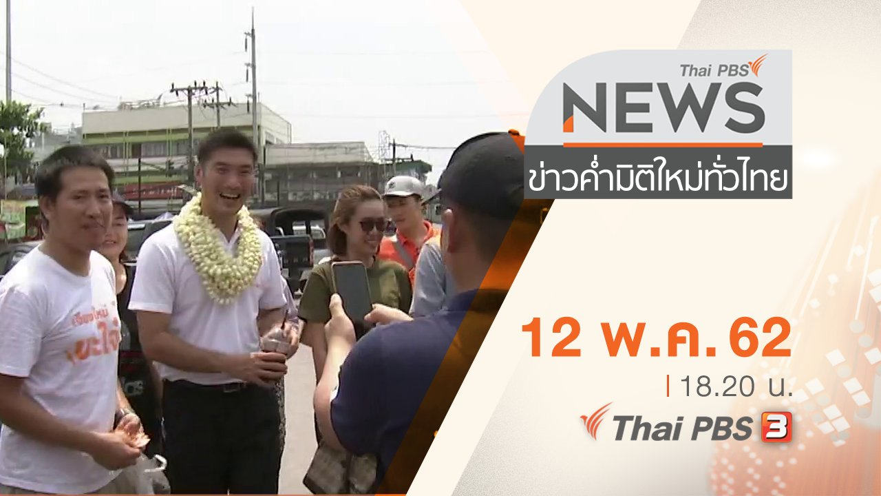 ข่าวค่ำ มิติใหม่ทั่วไทย - ประเด็นข่าว (12 พ.ค. 62)