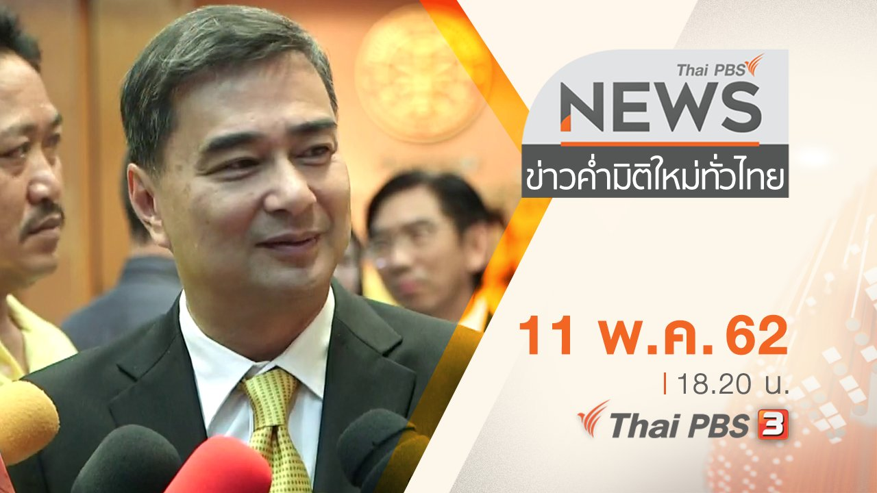 ข่าวค่ำ มิติใหม่ทั่วไทย - ประเด็นข่าว (11 พ.ค. 62)