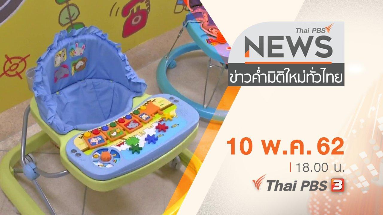 ข่าวค่ำ มิติใหม่ทั่วไทย - ประเด็นข่าว (10 พ.ค. 62)