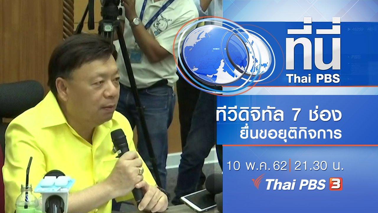 ที่นี่ Thai PBS - ประเด็นข่าว (10 พ.ค. 62)