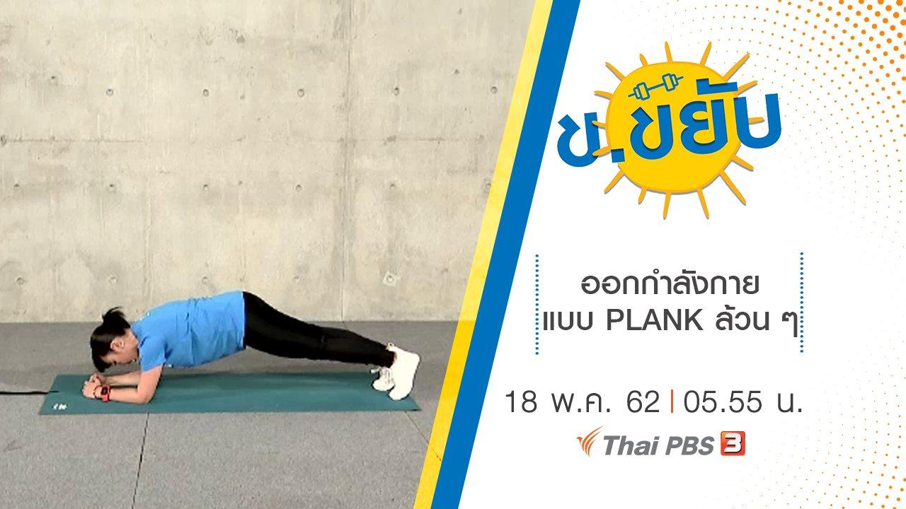 ข.ขยับ - ออกกำลังกายแบบ PLANK ล้วน ๆ