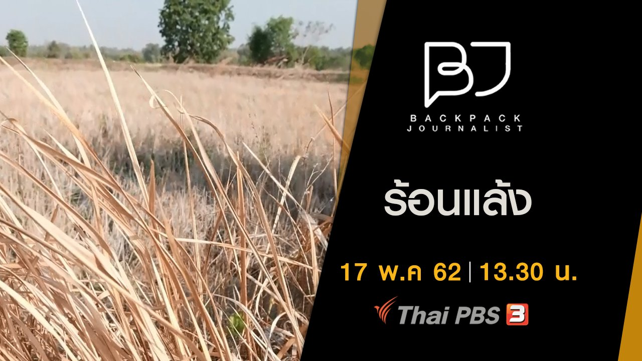 Backpack Journalist - ร้อนแล้ง