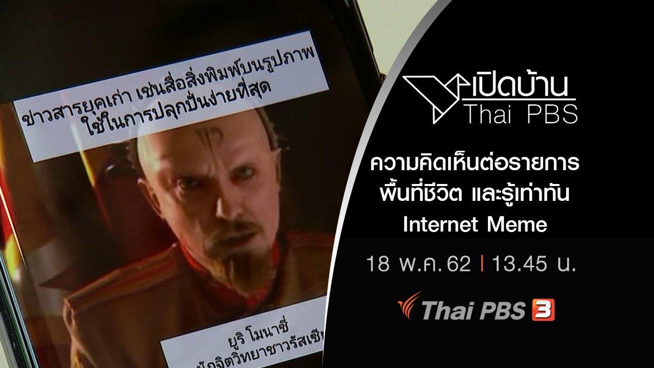 เปิดบ้าน Thai PBS - ความคิดเห็นต่อรายการพื้นที่ชีวิต และรู้เท่าทัน Internet Meme