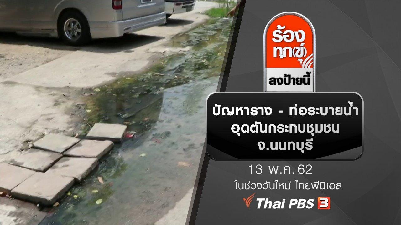 ร้องทุก(ข์) ลงป้ายนี้ - ปัญหาราง - ท่อระบายน้ำอุดตันกระทบชุมชน จ.นนทบุรี