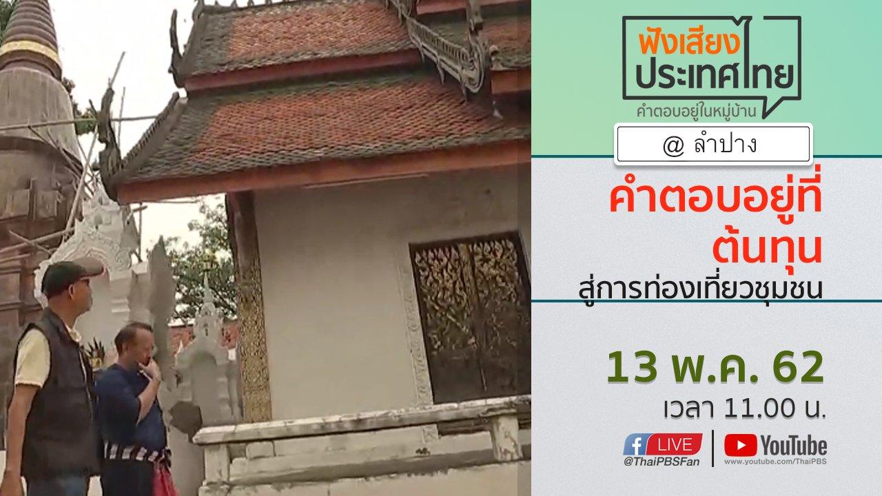 ฟังเสียงประเทศไทย - Online first Ep.58 คำตอบอยู่ที่ต้นทุน สู่การท่องเที่ยวชุมชน