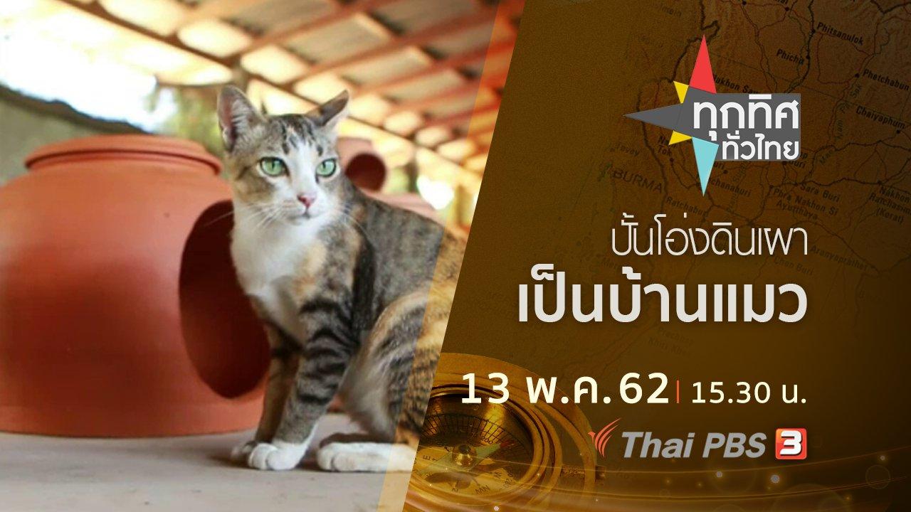 ทุกทิศทั่วไทย - ประเด็นข่าว (13 พ.ค. 62)