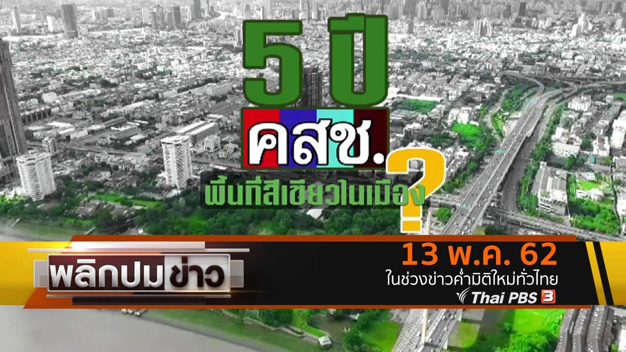 พลิกปมข่าว - 5 ปี คสช. พื้นที่สีเขียวในเมือง ?