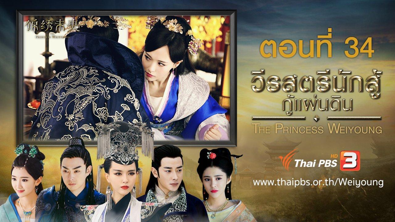 ซีรีส์จีน วีรสตรีนักสู้กู้แผ่นดิน - The Princess Weiyoung : ตอนที่ 34